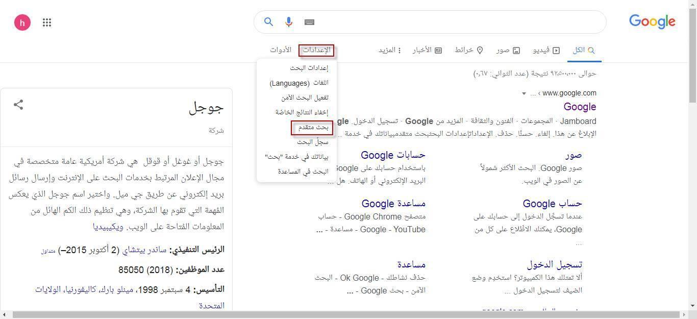 بحث متقدم جوجل