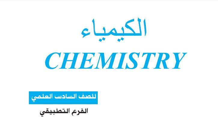 ملزمة الكيمياء السادس التطبيقي