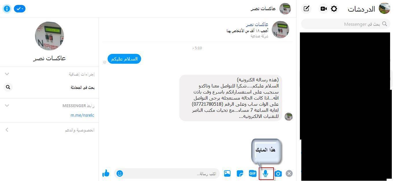 مسنجر فيسبوك على الويب