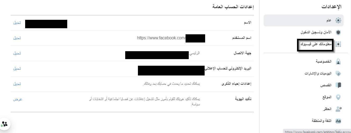 اعدادات فيسبوك
