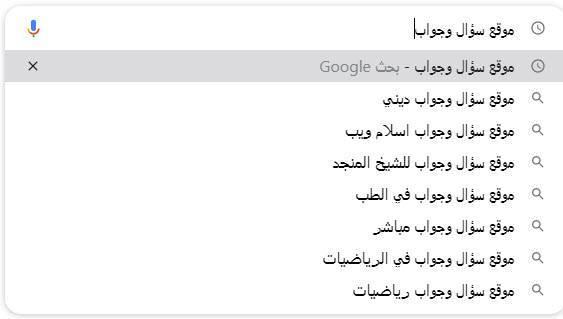 جوجل موقع سؤال وجواب