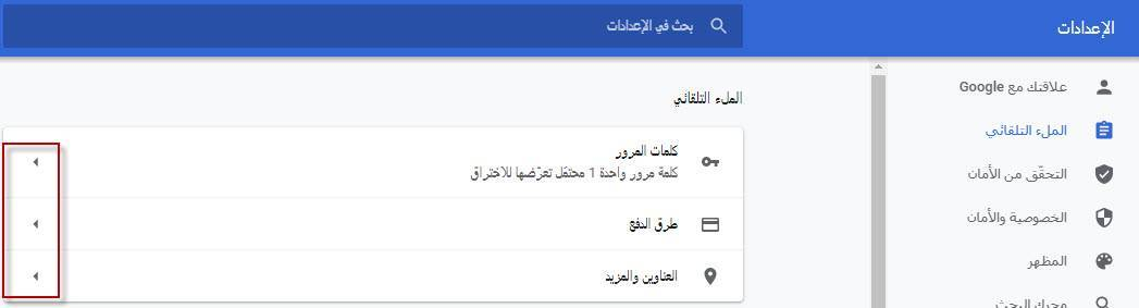 خاصية الملء التلقائي جوجل كروم