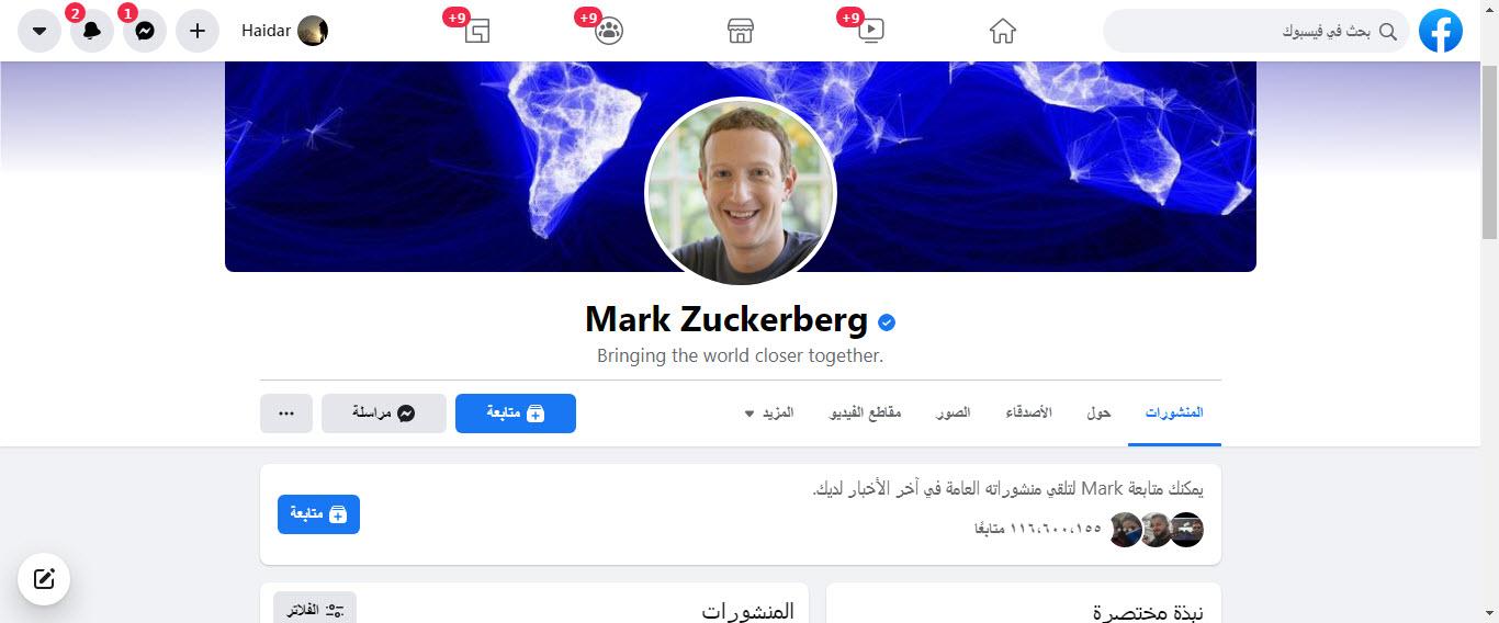 حساب مارك زوكربيرج