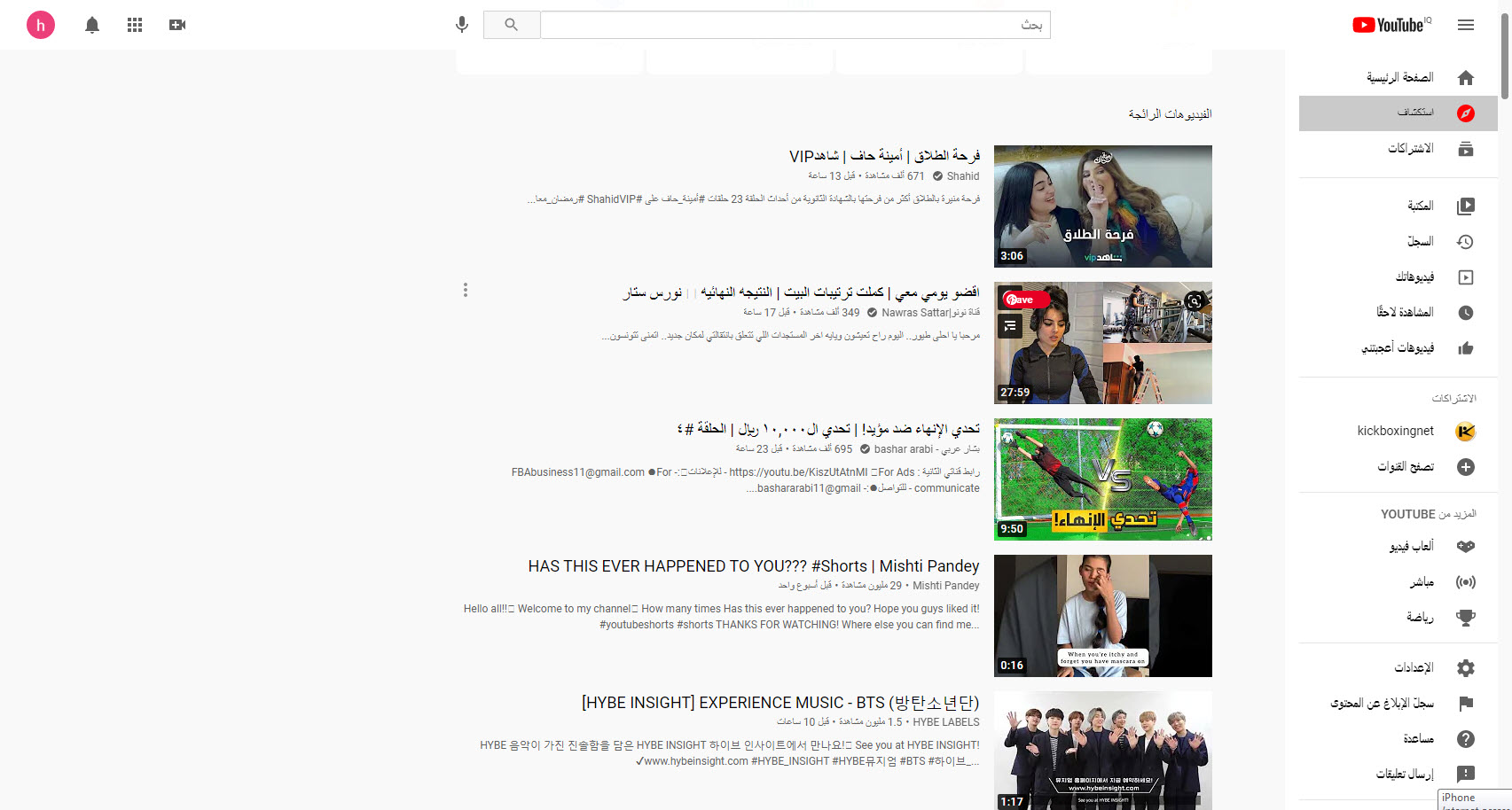 يوتيوب الزر ديسلايك