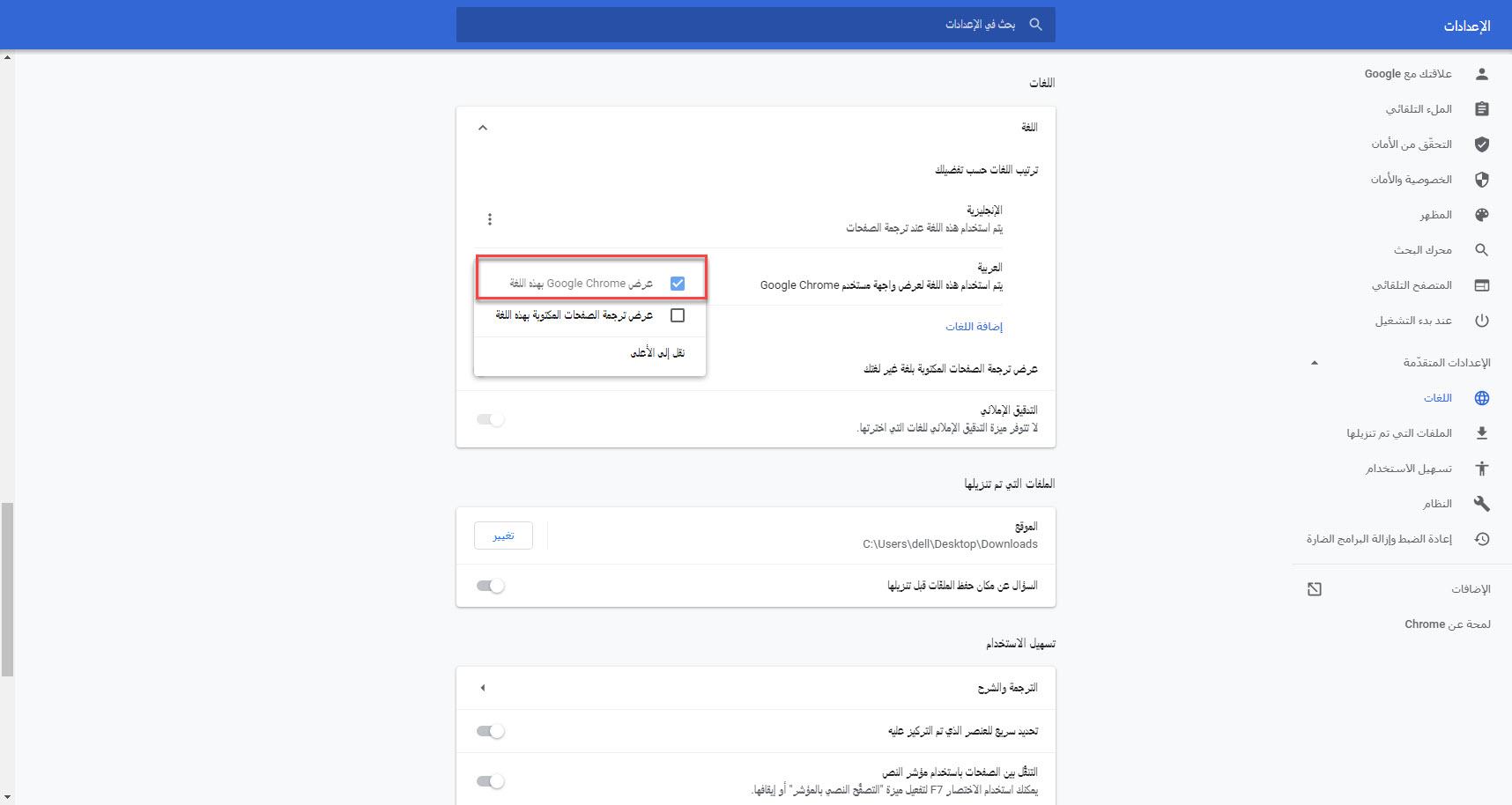 عرض جوجل كروم بهذه اللغة