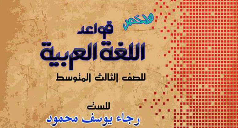 اللغة العربية الثالث المتوسط
