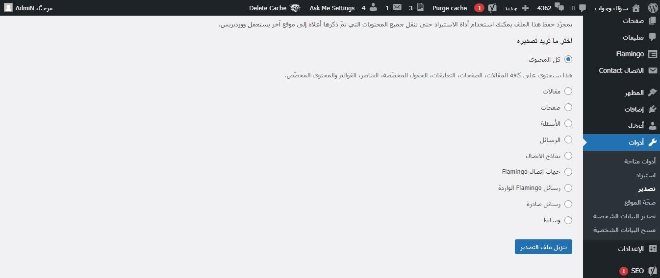 تصدير مقالات ووردبريس من لوحة التحكم