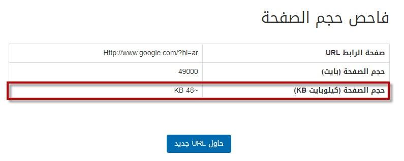 حجم صفحة بحث جوجل