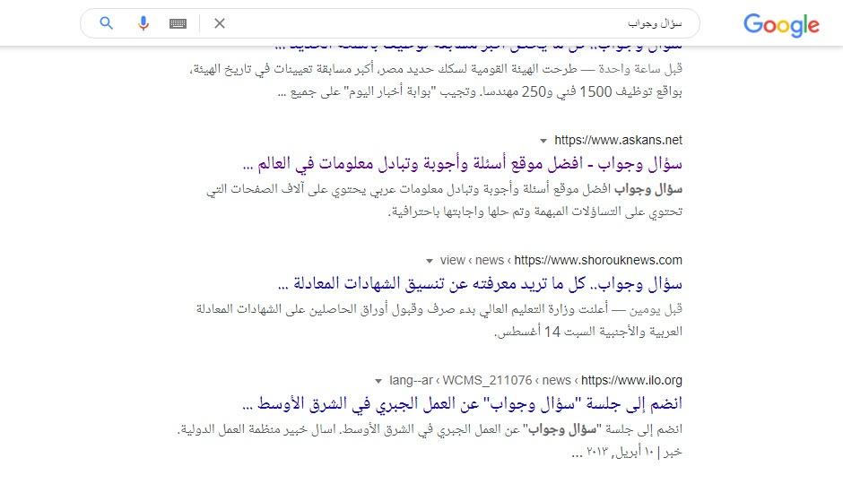 شكل نتائج جوجل