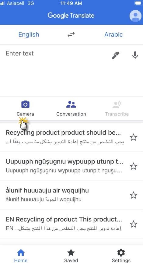 تطبيق مترجم جوجل