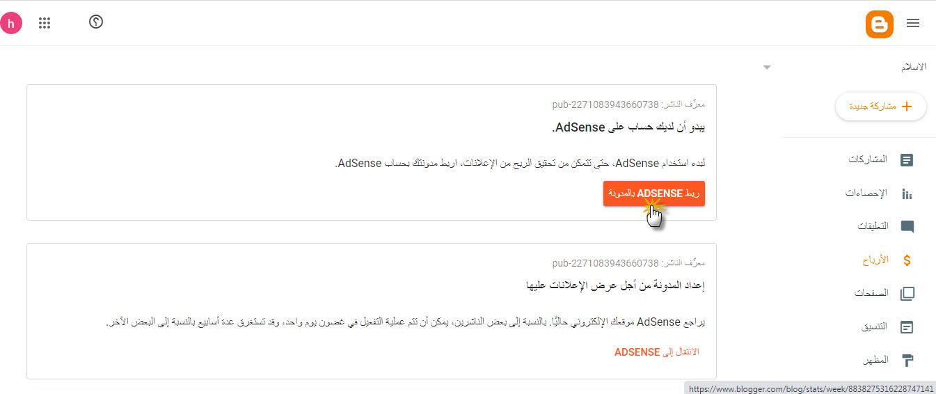 ربط Adsense بالمدونة