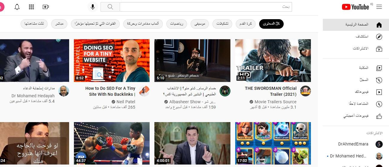 يوتيوب افضل محرك بحث
