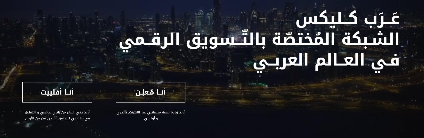 افضل مواقع التسويق بالعمولة العربي